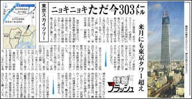 20100227doshin_s.jpg
