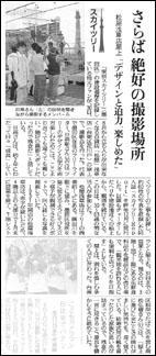 20100531yomiuris.jpg